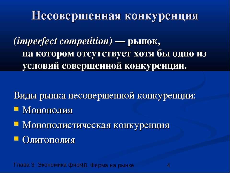 Несовершенная конкуренция (imperfect competition) — рынок, на котором отсутст...