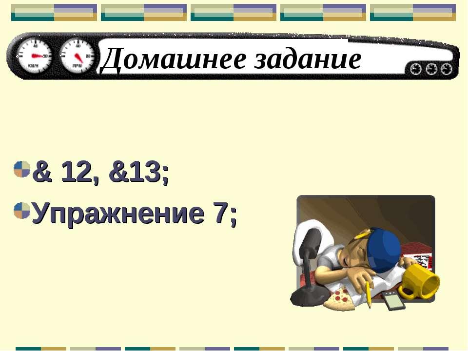 & 12, &13; Упражнение 7; Домашнее задание