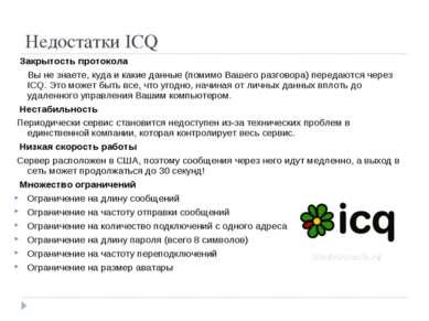 Недостатки ICQ Закрытость протокола Вы не знаете, куда и какие данные (помимо...