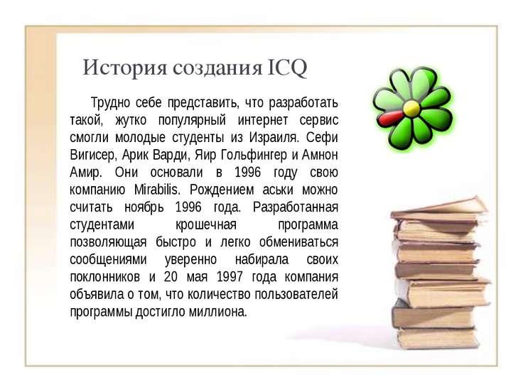 История создания ICQ Трудно себе представить, что разработать такой, жутко по...