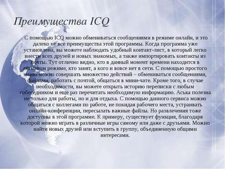 Преимущества ICQ С помощью ICQ можно обмениваться сообщениями в режиме онлайн...