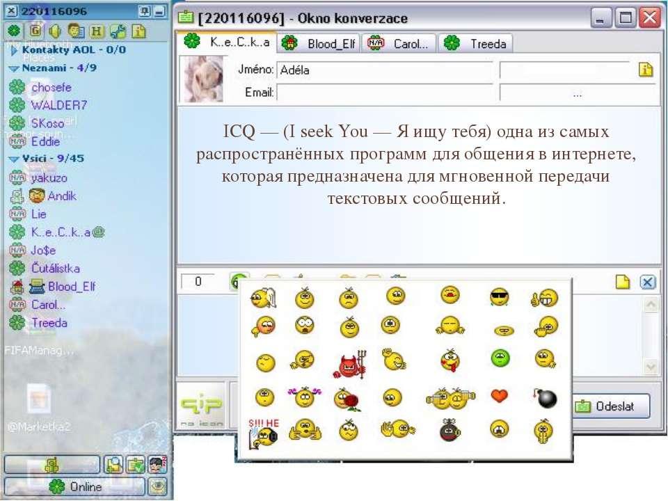 ICQ — (I seek You — Я ищу тебя) одна из самых распространённых программ для о...
