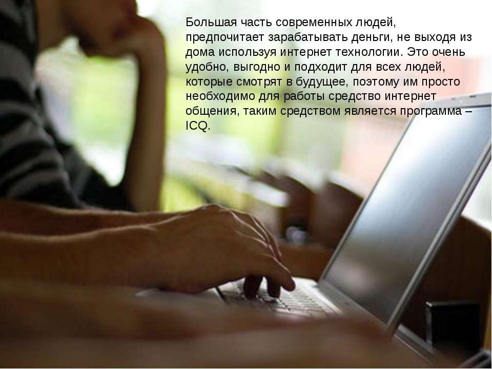 Большая часть современных людей, предпочитает зарабатывать деньги, не выходя ...