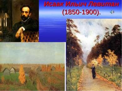 Исаак Ильич Левитан (1850-1900).