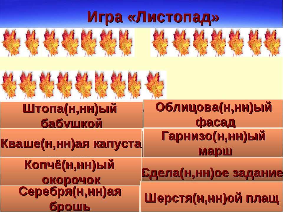 Игра «Листопад» О с е н н и х л и с т ь е в к а р у с е л ь … Заваре(н,нн)ый ...