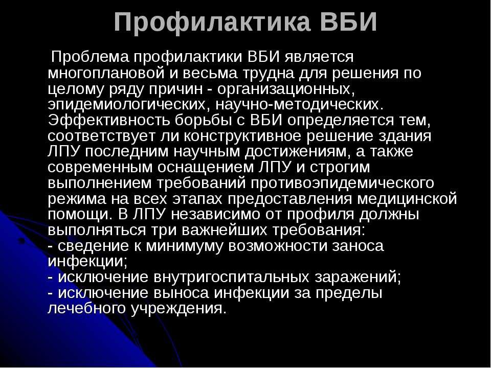 Профилактика ВБИ Проблема профилактики ВБИ является многоплановой и весьма тр...