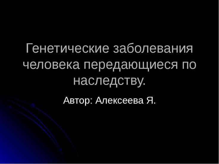 Генетические заболевания человека передающиеся по наследству. Автор: Алексеев...