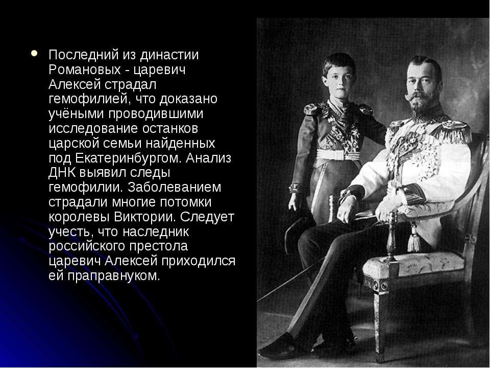 Последний из династии Романовых - царевич Алексей страдал гемофилией, что док...