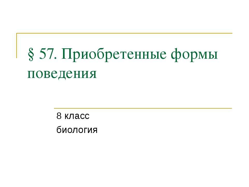 §57. Приобретенные формы поведения 8 класс биология