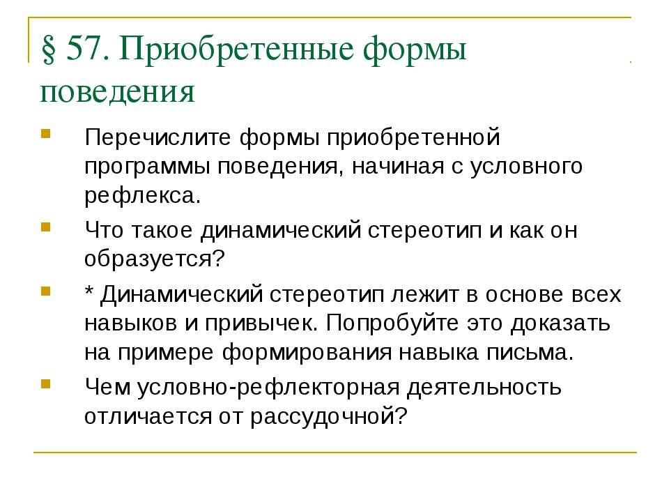 §57. Приобретенные формы поведения Перечислите формы приобретенной программы...