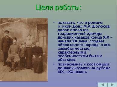 Цели работы: показать, что в романе «Тихий Дон» М.А.Шолохов, давая описание т...
