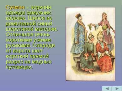 Сукман – верхняя одежда замужних казачек. Шился из домотканой синей шерстяной...