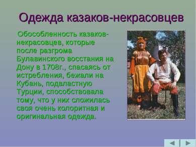 Одежда казаков-некрасовцев Обособленность казаков-некрасовцев, которые после ...