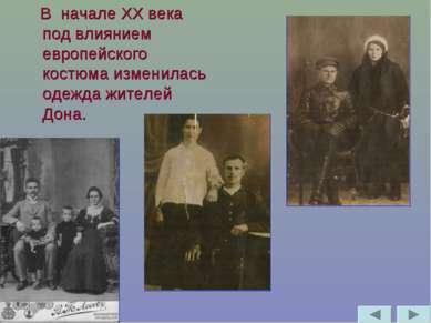 В начале XX века под влиянием европейского костюма изменилась одежда жителей ...