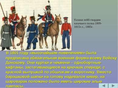 В 1801 году «высочайшим повелением» была предписана обязательная военная форм...