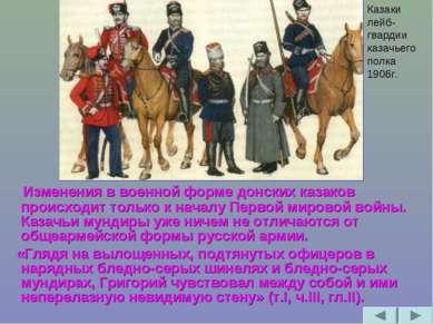 Изменения в военной форме донских казаков происходит только к началу Первой м...