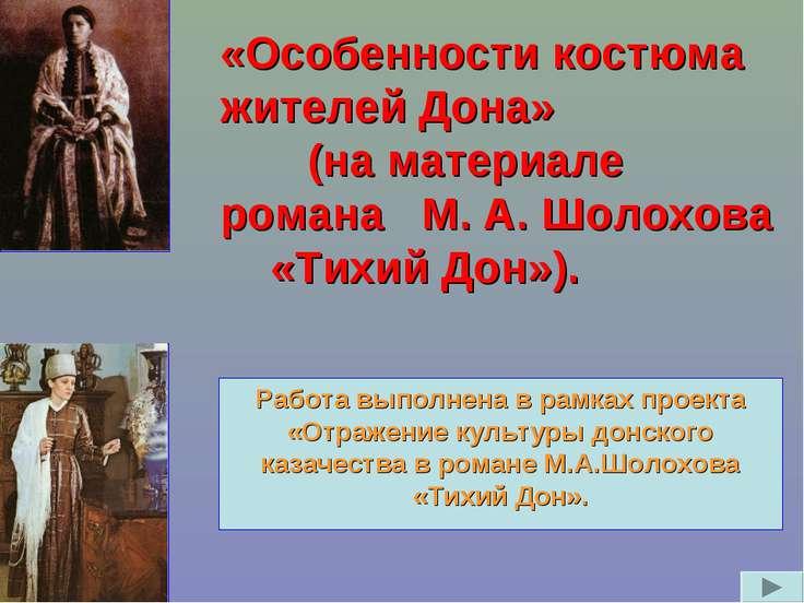 «Особенности костюма жителей Дона» (на материале романа М. А. Шолохова «Тихий...