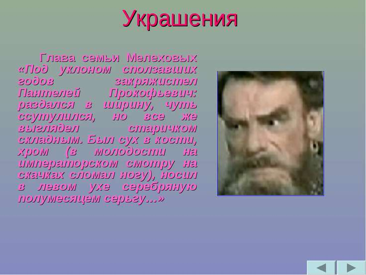 Украшения Глава семьи Мелеховых «Под уклоном сползавших годов закряжистел Пан...