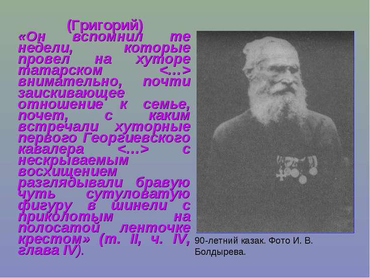 (Григорий) «Он вспомнил те недели, которые провел на хуторе татарском внимате...