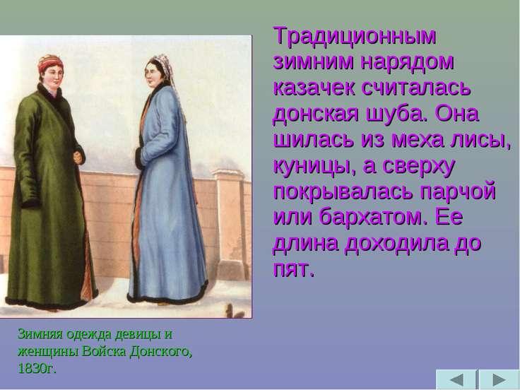 Традиционным зимним нарядом казачек считалась донская шуба. Она шилась из мех...