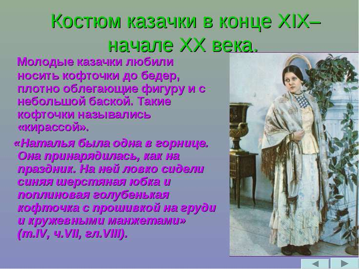 Костюм казачки в конце XIX– начале XX века. Молодые казачки любили носить коф...
