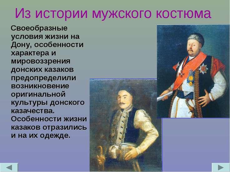 Из истории мужского костюма Своеобразные условия жизни на Дону, особенности х...