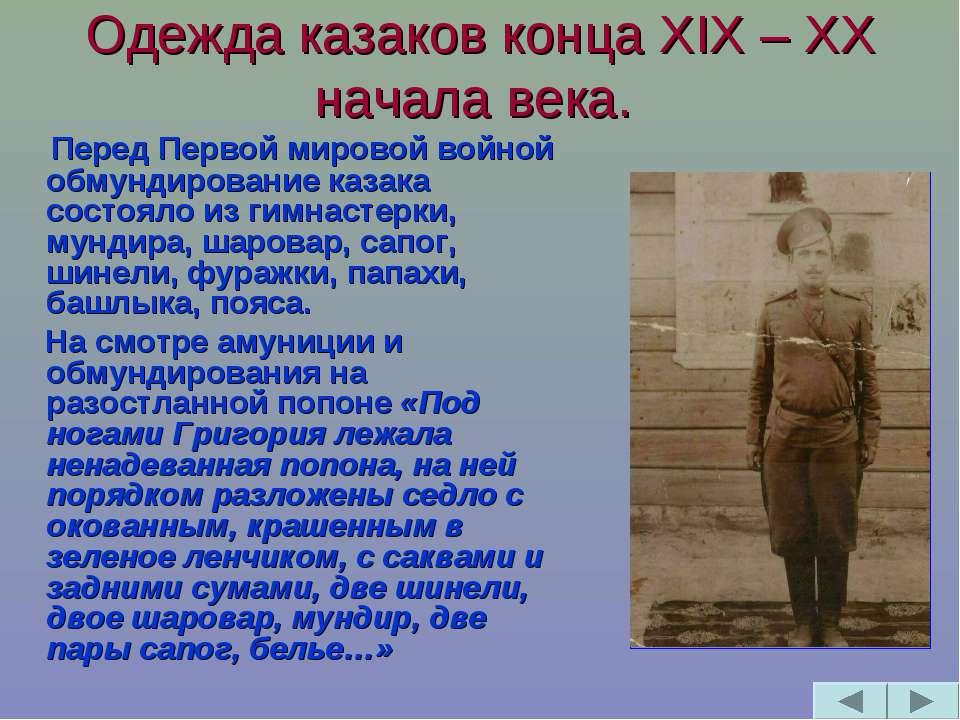 Одежда казаков конца XIX – XX начала века. Перед Первой мировой войной обмунд...