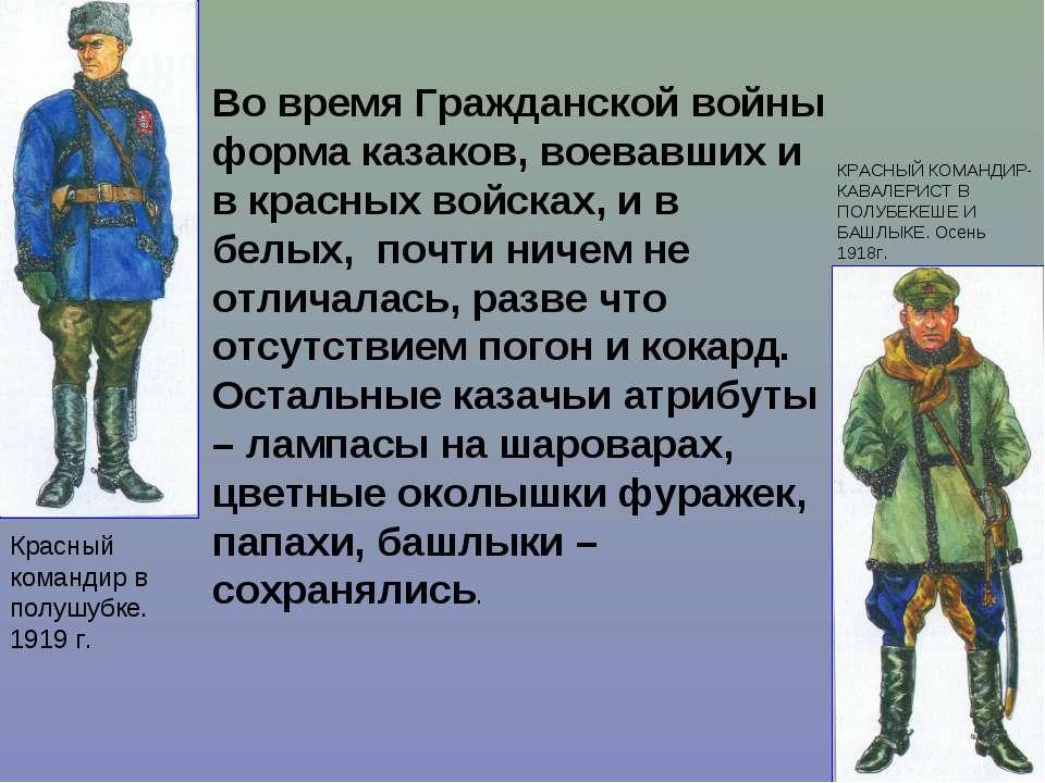 Во время Гражданской войны форма казаков, воевавших и в красных войсках, и в ...