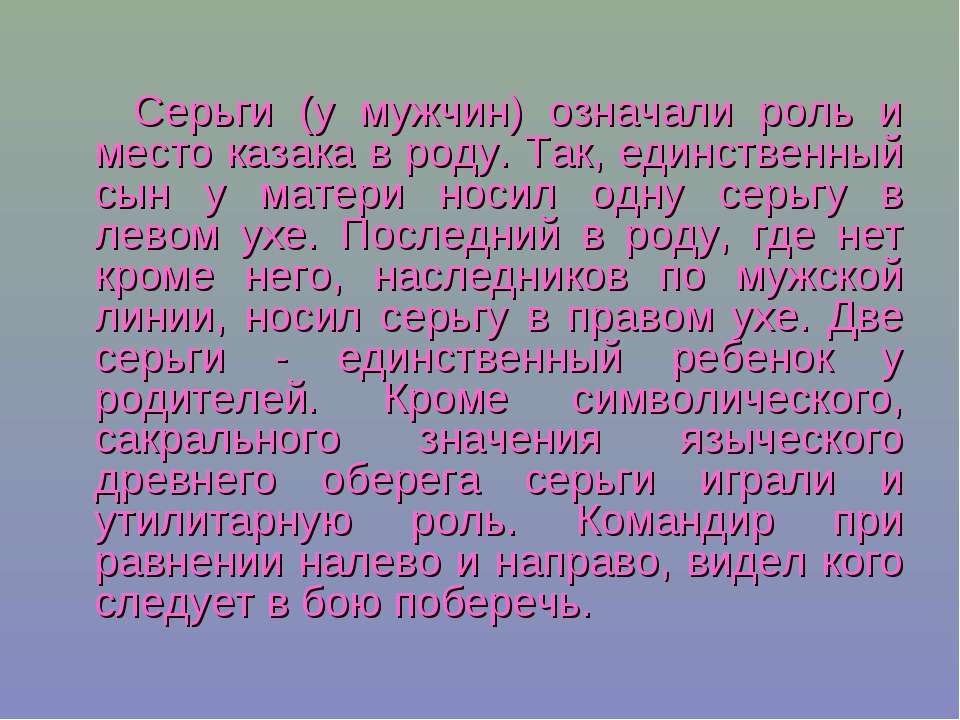 Серьги (у мужчин) означали роль и место казака в роду. Так, единственный сын ...
