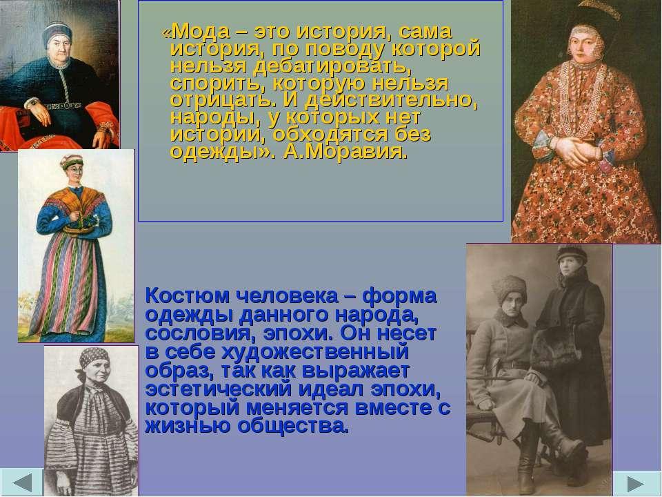 «Мода – это история, сама история, по поводу которой нельзя дебатировать, спо...