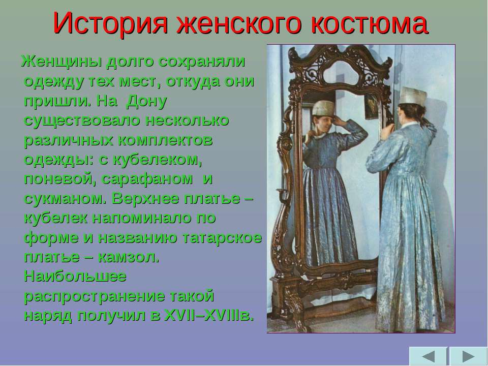 История женского костюма Женщины долго сохраняли одежду тех мест, откуда они ...