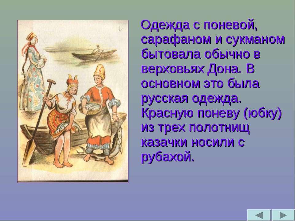 Одежда с поневой, сарафаном и сукманом бытовала обычно в верховьях Дона. В ос...