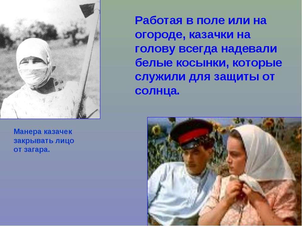 Работая в поле или на огороде, казачки на голову всегда надевали белые косынк...