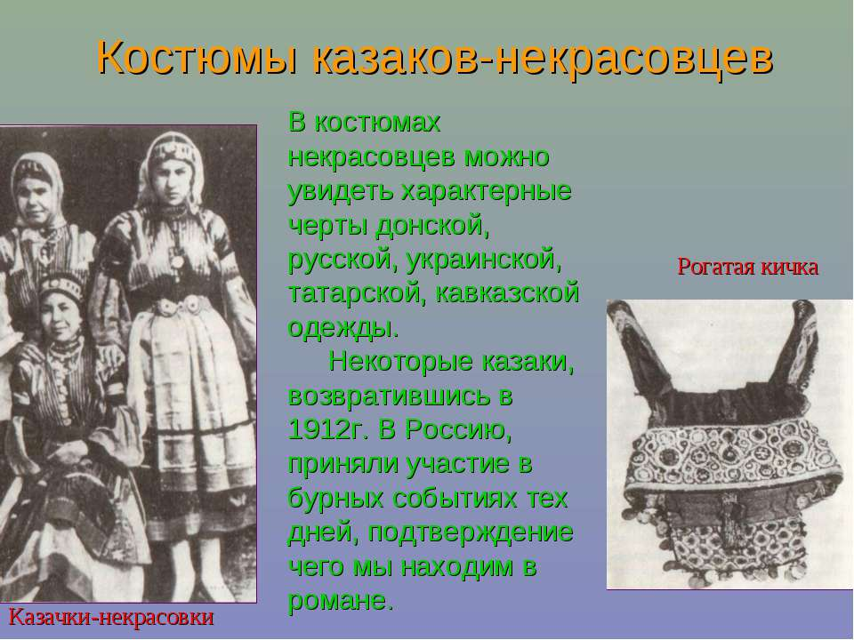 Костюмы казаков-некрасовцев Рогатая кичка Казачки-некрасовки В костюмах некра...