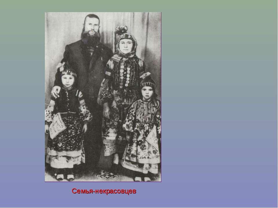 Семья-некрасовцев