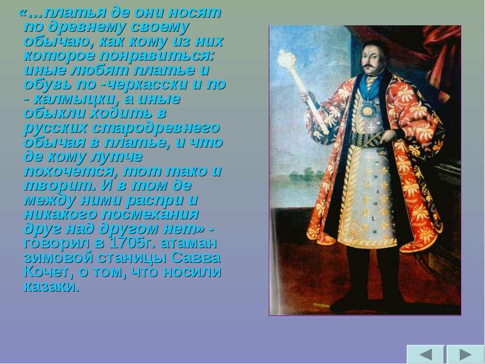 «…платья де они носят по древнему своему обычаю, как кому из них которое понр...