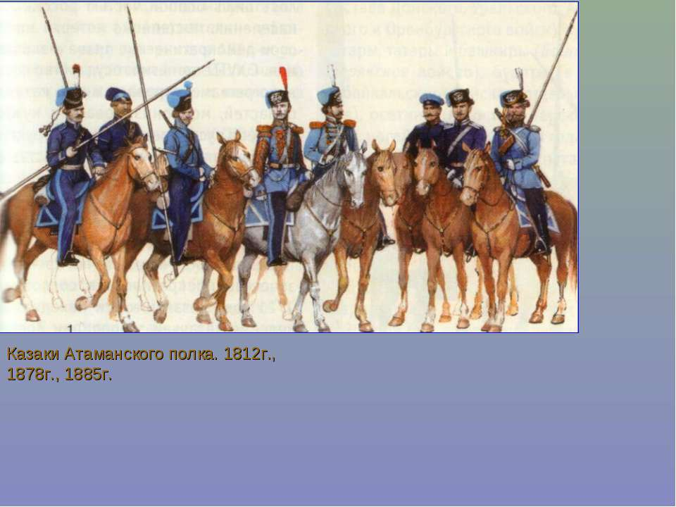 Казаки Атаманского полка. 1812г., 1878г., 1885г.