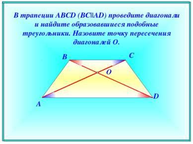 В трапеции ABCD (BC  AD) проведите диагонали и найдите образовавшиеся подобны...