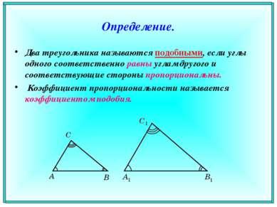 Определение. Два треугольника называются подобными, если углы одного соответс...