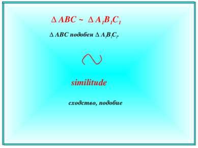 Δ АВС подобен Δ A1В1С1. similitude сходство, подобие Δ АВС ~ Δ A1В1С1