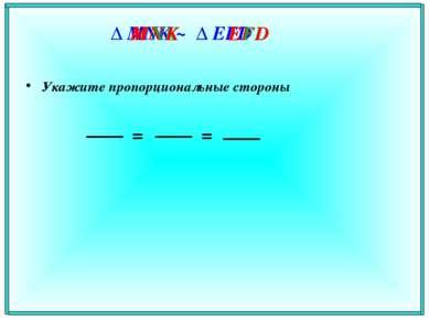 Укажите пропорциональные стороны Δ MNK ~ Δ EFD MN EF = NK FD = M K E D