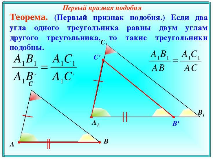 Первый признак подобия Теорема. (Первый признак подобия.) Если два угла одног...