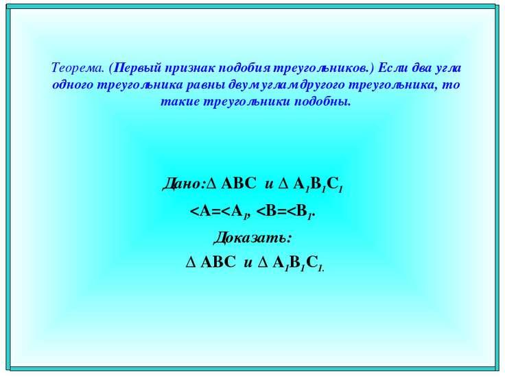Теорема. (Первый признак подобия треугольников.) Если два угла одного треугол...