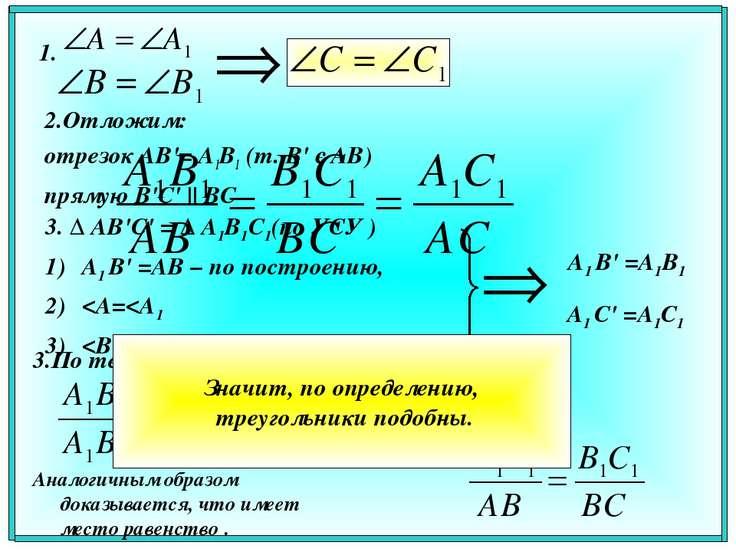 2.Отложим: отрезок АВ'= А1В1 (т. В' є AB) прямую В'С' || ВС 1. 3.По теореме о...
