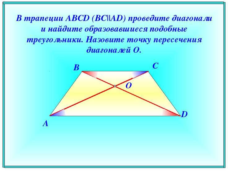 В трапеции ABCD (BC||AD) проведите диагонали и найдите образовавшиеся подобны...