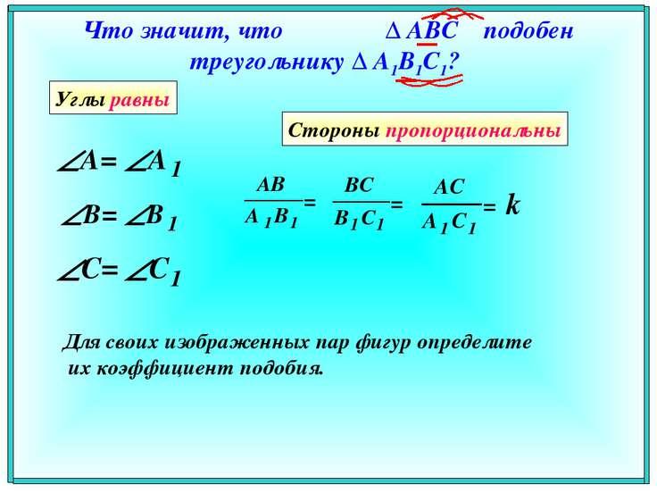 Что значит, что Δ АВС подобен треугольнику Δ A1В1С1? Углы равны Стороны пропо...