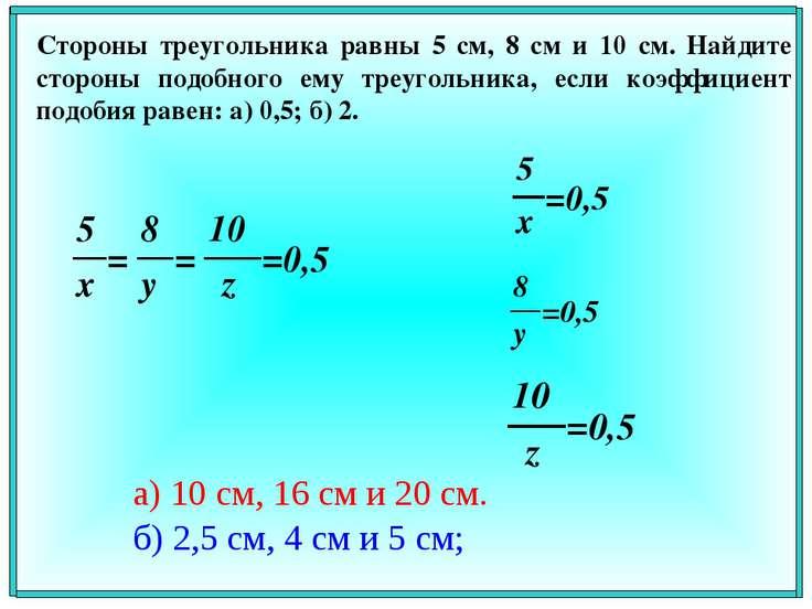Стороны треугольника равны 5 см, 8 см и 10 см. Найдите стороны подобного ему ...