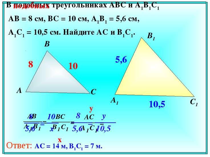 В подобных треугольниках АВС и А1В1С1 АВ = 8 см, ВС = 10 см, А1В1 = 5,6 см, А...