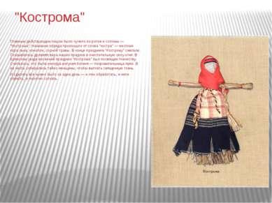"""""""Кострома"""" Главным действующим лицом было чучело из рогож и соломы — """"Костром..."""