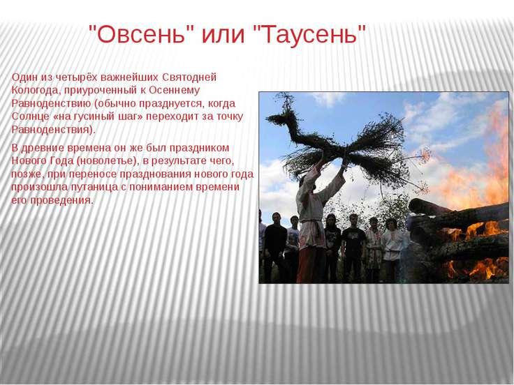 """""""Овсень"""" или """"Таусень"""" Один из четырёх важнейших Святодней Кологода, приуроче..."""
